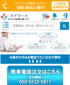 メデマートTOP画像